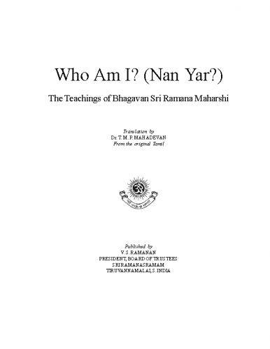Ramana-Maharshi-Who-Am-I
